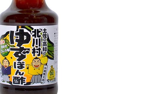 Sauce Ponzu - Yuzuokoku
